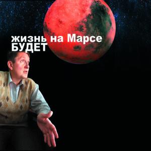 Жизнь на Марсе психология