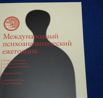 Международный психоаналитический ежегодник