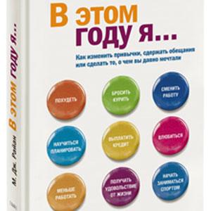 книга о том как сбывать мечты