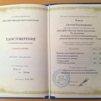 Удостоверение о повышении квалификации по телесноориентированной терапии