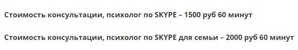 skype-психолог консультирование