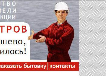 сделать сайт для строительной компании
