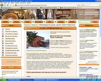 сайт по деревообработке