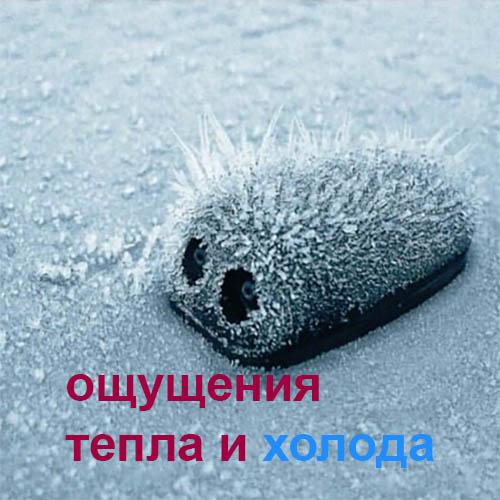 замерзшая форсунка омывателя как живая