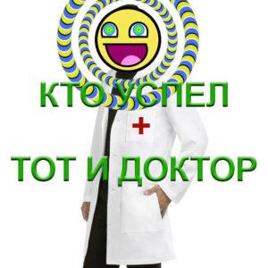 кто успел надеть халат тот и доктор